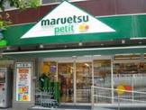 マルエツプチ 浜松町二丁目店