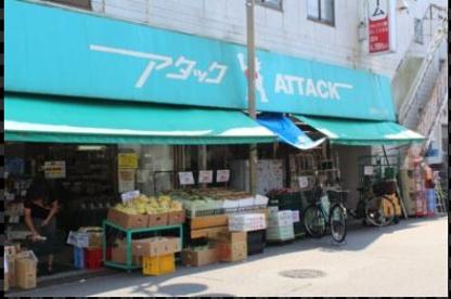アタック 江戸川1丁目店の画像1