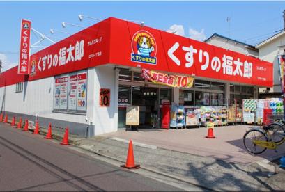 くすりの福太郎 江戸川1丁目店の画像1