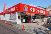 くすりの福太郎 江戸川1丁目店