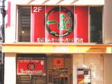 一蘭 六本木店