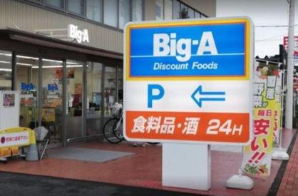 ビッグ・エー 昭島朝日町店の画像1