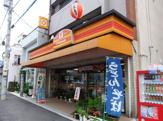 ヤマザキYショップ神明店