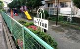 南一児童遊園