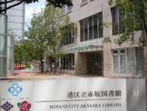 港区立赤坂図書館