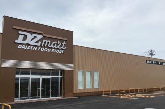 DZマート美幌店の画像1
