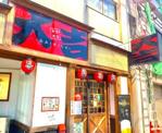 やきとり大吉 東向島店