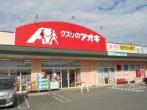 クスリのアオキ 篠ノ井店