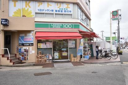 ローソンストア100 尼崎富松店の画像1