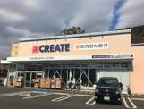 クリエイトSD(エス・ディー) 金沢柴町店