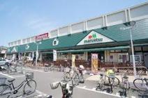maruetsu(マルエツ) 東習志野店