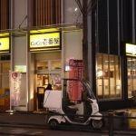 カレーハウスCoCo壱番屋 東武曳舟駅前店