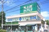 食品館あおば 初山店