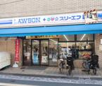 ローソン+スリーエフ 大田区山王一丁目店