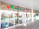 maruetsu(マルエツ) 長津田駅前店