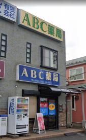 ABC(エービーシー)薬局の画像1