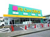 Fit Care DEPOT(フィットケアデポ)  高田西店