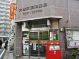 大塚駅前郵便局