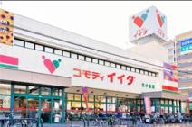 コモディイイダ 大泉店