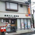 豊島千川一郵便局
