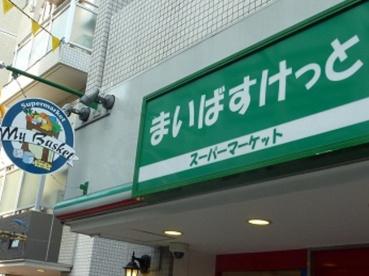 まいばすけっと 新宿百人町2丁目店の画像1