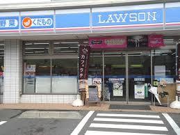 ローソン 横浜前里町三丁目店の画像1