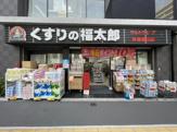 くすりの福太郎 大塚南口店