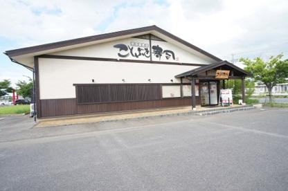 ことぶき寿司 PLANT5横越店の画像1