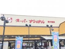 スーパーナショナル 森小路店