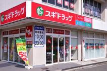スギ薬局関目駅前店