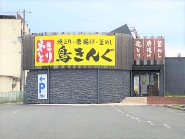 鳥きんぐ富田林店の画像2