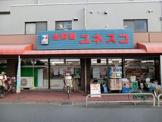 生鮮館ユネスコ和光店
