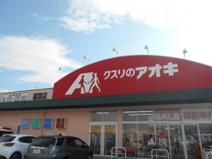 クスリのアオキ 稲葉店