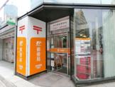 渋谷神南郵便局