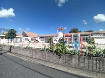 さくら保育園の画像1