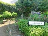 中野区立草の実公園