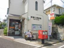 荻窪二郵便局