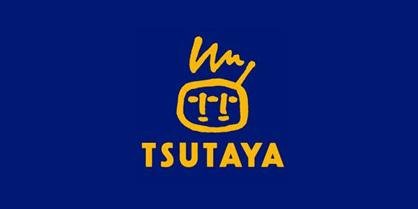 TSUTAYA 粕屋仲原店の画像1
