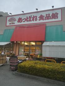 あっぱれ西立川店の画像1