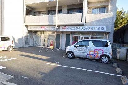 ホームケアクリニック横浜港南の画像1