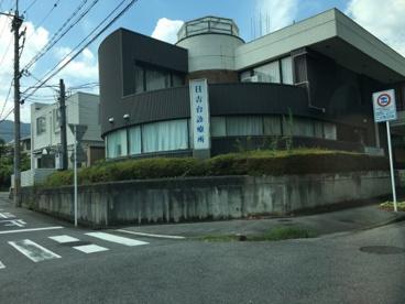 日吉台診療所の画像1