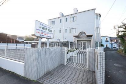 相沢医院の画像1