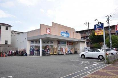 ウエルシア尼崎南塚口店の画像1