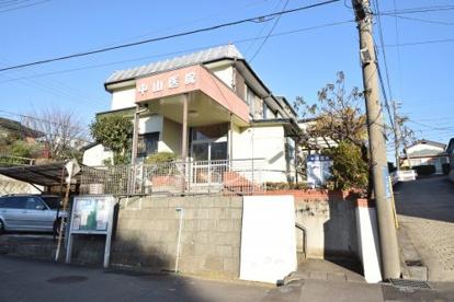中山医院の画像1