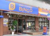 BINGO(ビンゴ) 自由が丘店