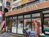 生鮮食品館AZUMA(アズマ) 明大前店