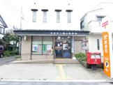 八幡山駅前郵便局