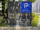 大阪地方裁判所堺支部