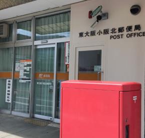 東大阪小阪北郵便局の画像1