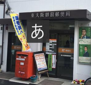 東大阪御厨郵便局の画像1